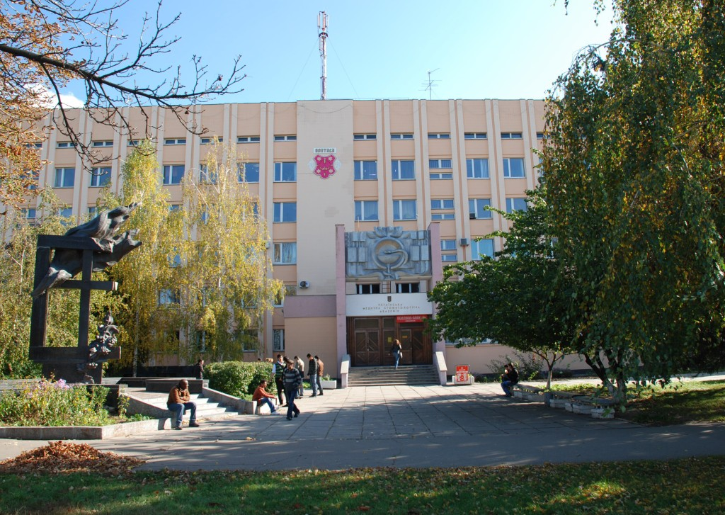 Українська медична стоматологічна академія