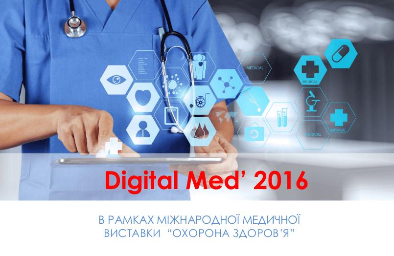 Digital Medicine 2016 Володимир Хильчук