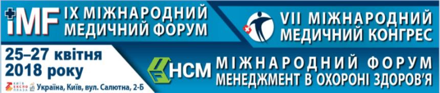 Міжнародний медичний форум 2018